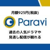 Paravi(パラビ)とは?料金や評判、国内ドラマに強いラインナップなど紹介
