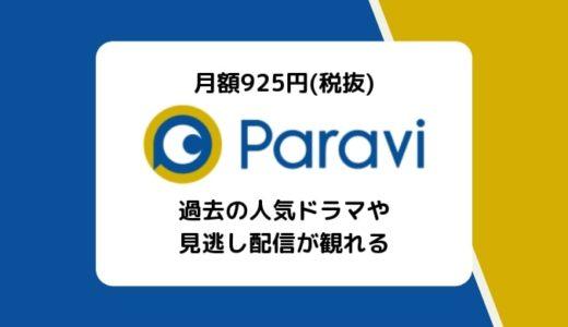 【Paravi(パラビ)とは?】料金や評判、国内ドラマに強いラインナップなど紹介