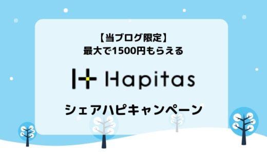 【1/15まで】ハピタス新規登録&条件達成で最大1500円もらえる【当ブログ限定/ポイ活】