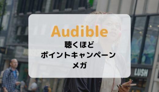 まだ間に合う!Audible(オーディブル) 最大3000pt 聴くほどポイントキャンペーン メガ