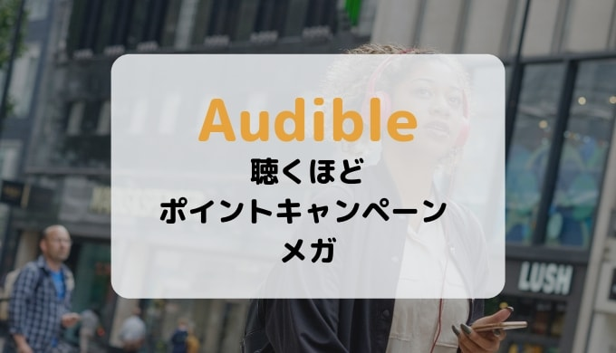 Audible(オーディブル) 最大3000pt 聴くほどポイントキャンペーン メガ