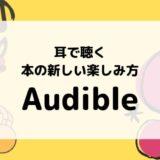 Audible(オーディブル)の料金、使い方、返品/解約方法など詳しく解説