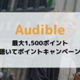 【3月14日まで】Audible(オーディブル) 最大1500pt 聴いてポイントキャンペーン