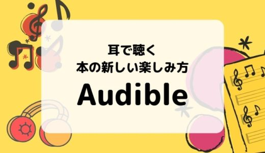 【キャンペーン中】Audible(オーディブル)の料金、使い方、返品/解約方法などまとめ【ボイスブック】