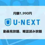 【U-NEXT(ユーネクスト)】料金、ラインナップ、ポイント、デメリットなどまとめ
