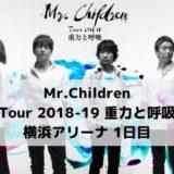 【セトリ/感想】Mr.Children ミスチル ライブ 横浜アリーナ1日目【Tour 2018-19 重力と呼吸】