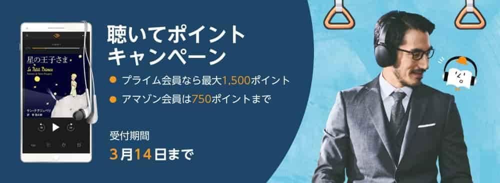 【3/14まで】聴いてポイントキャンペーン開催中