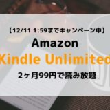 【12/11 1:59まで】Kindle Unlimitedに今登録すると、2ヶ月99円で利用できるキャンペーン開催中