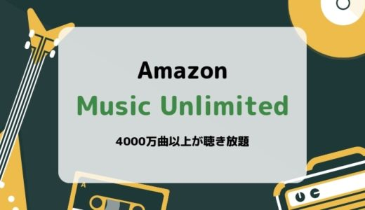 【Amazon Music Unlimitedとは?】月額料金、音質、解約方法などまとめ【新しい地図 join ミュージック配信開始】