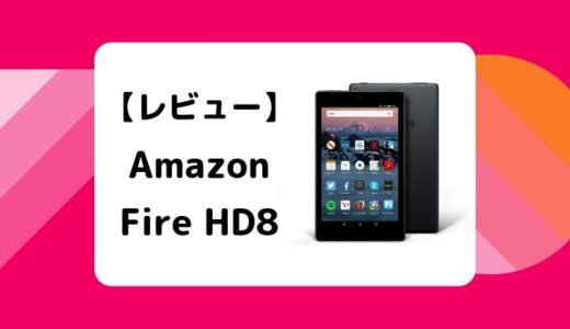 【Fire HD8タブレット(第8世代/2018)レビュー 】できること、比較、メリット&デメリットまとめ