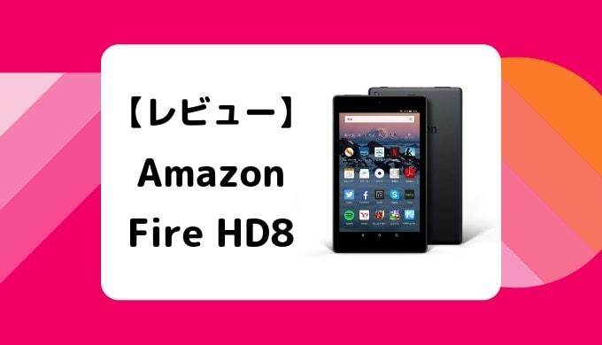 【レビュー】Fire HD8タブレット(2018)/できること、カバー、比較など