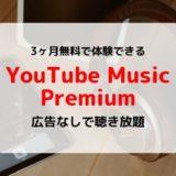 【広告なし】YouTube Music Premiumとは?料金、機能、登録/解約方法まとめ