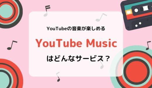 【米津玄師が聴ける】YouTube Musicとは?料金、音質、聴ける曲、無料とPremiumの違いなど解説【音楽ストリーミング】