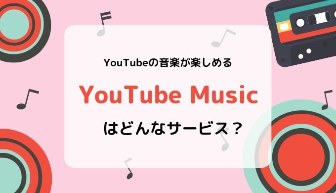 YouTube Musicとは?料金、音質、聴ける曲、無料とPremiumの違いなど解説