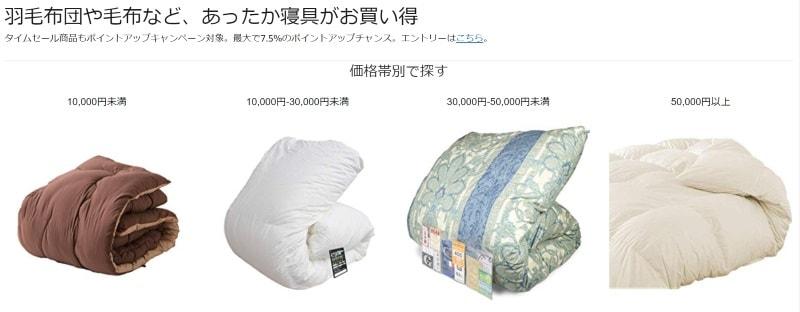羽毛布団や毛布など、あったか寝具がお買い得