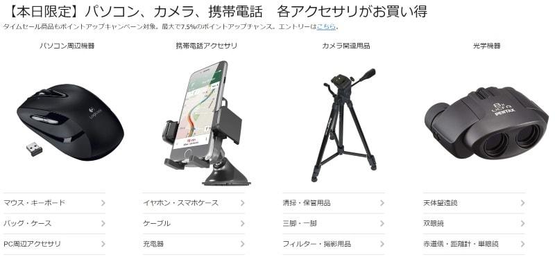 パソコン、カメラ、携帯電話 各アクセサリがお買い得