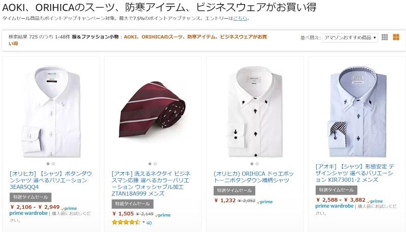 AOKI、ORIHICAのスーツ、防寒アイテム、ビジネスウェアがお買い得