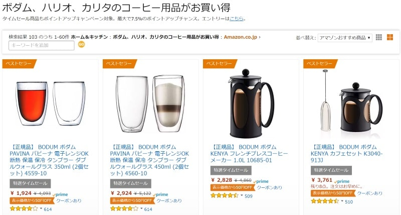 ボダム、ハリオ、カリタのコーヒー用品がお買い得
