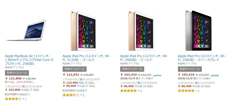 iPadやMacBook Air、Apple Watchがお買い得