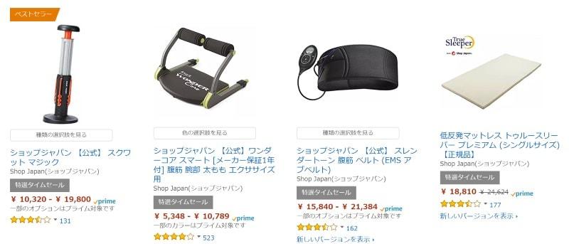 ショップジャパンのフィットネス商品がお買い得