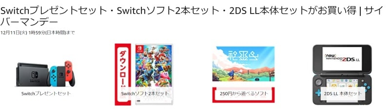 Switchプレゼントセット・Switchソフト2本セット・2DS LL本体セットがお買い得