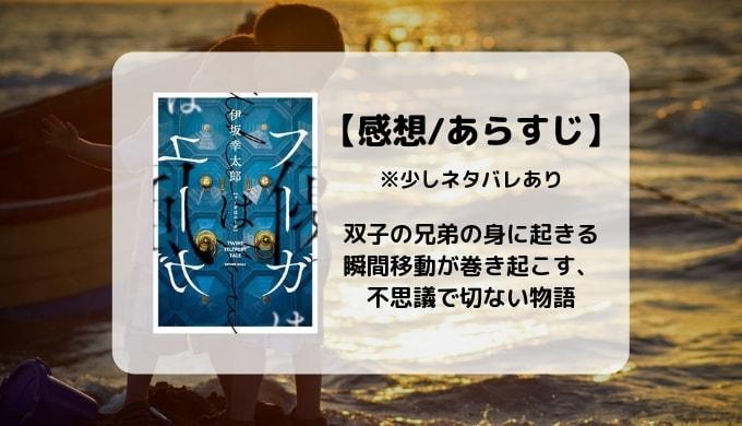 【感想/あらすじ】フーガはユーガ/伊坂幸太郎 ※少しネタバレあり