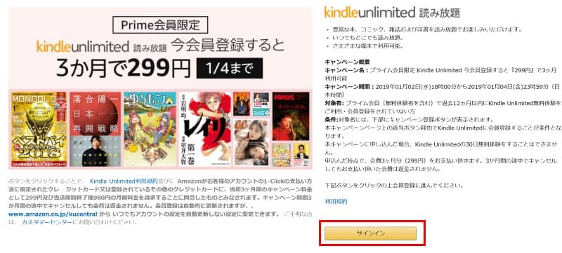 Kindle Unlimitedを始めるをクリック