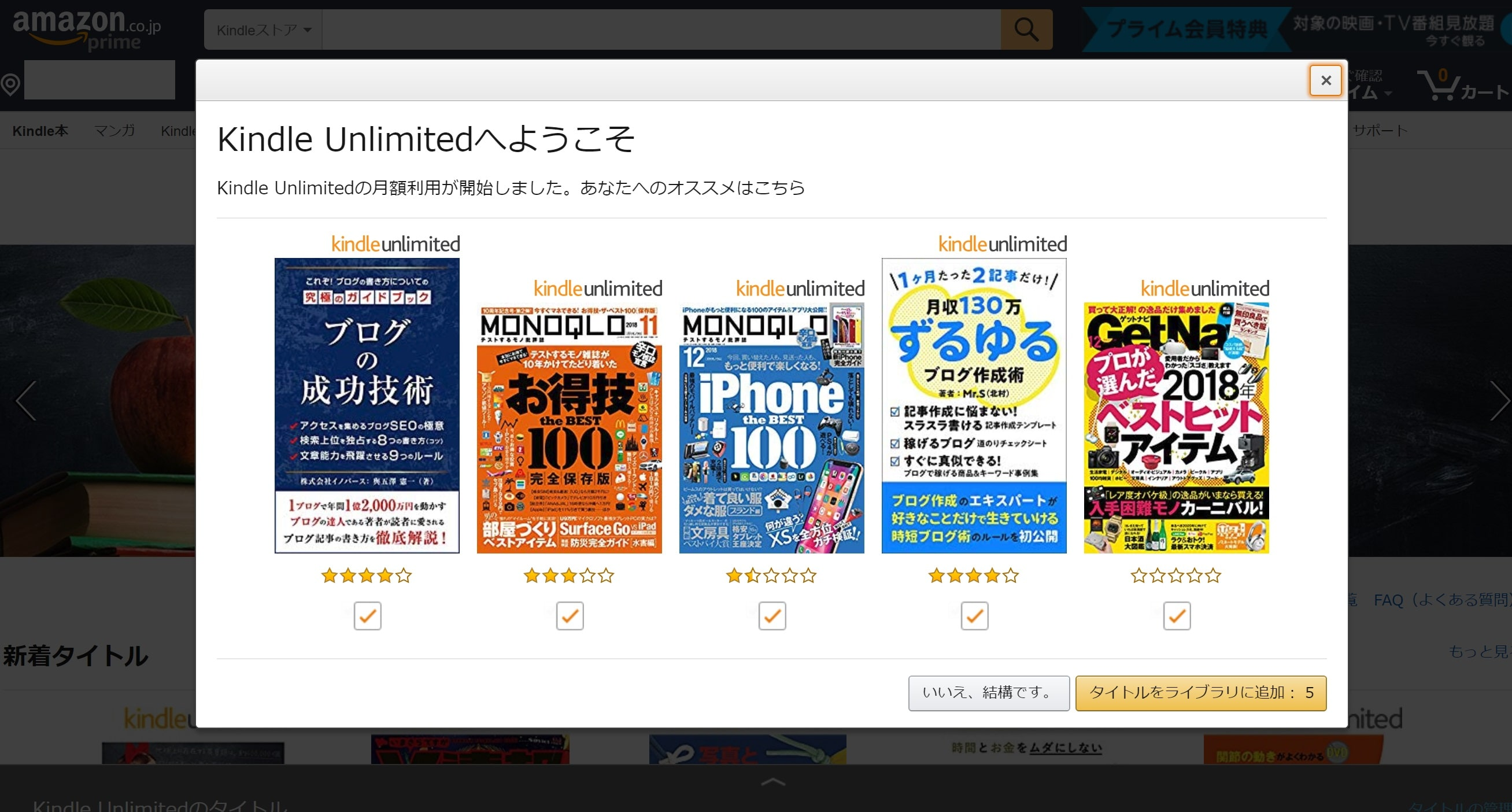 kindle unlimited登録完了