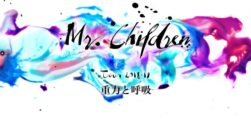 Mr.Children Tour 2018-19 重力と呼吸