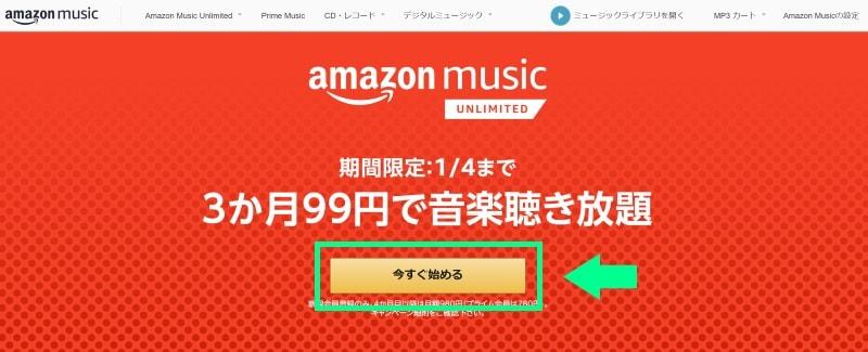 Music Unlimitedキャンペーンページ