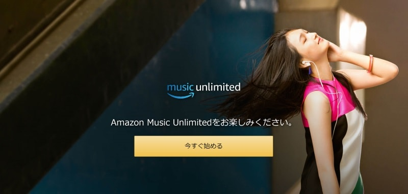 Music Unlimited 登録完了