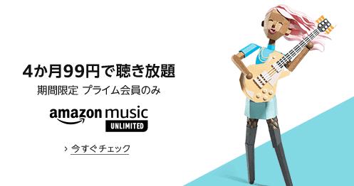 【7/16まで】Music Unlimitedに今登録で4ヶ月99円キャンペーン開催(プライム会員限定)
