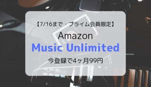 【終了→90日間無料開催中】Amazon Music Unlimitedで4ヶ月99円キャンペーン(プライム会員限定)