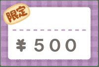 当ブログ限定キャンペーン(500円GET)