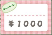 シェアハピキャンペーン(最大1000円GET)