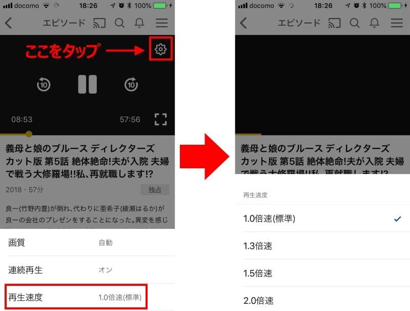 動画の再生速度が選べる
