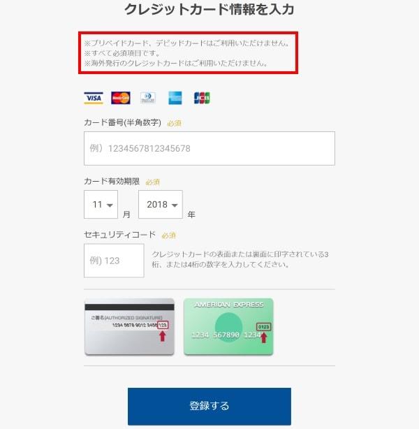 クレジットカード情報を入力し、登録をするをクリック