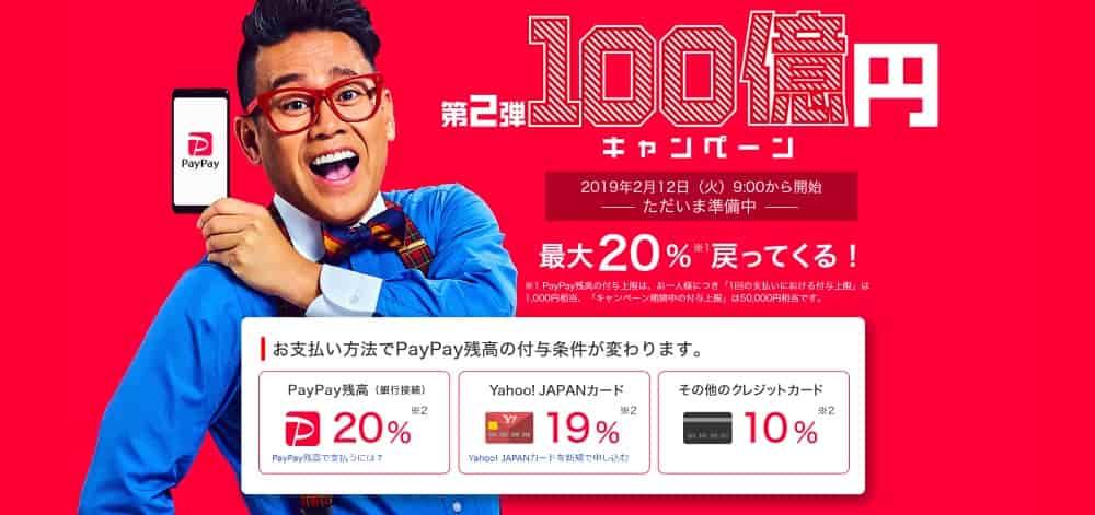 【2/12~】最大20%還元!第2弾100億円キャンペーン