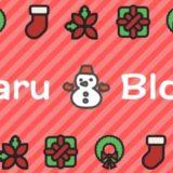 「いたるブログ」スタート!