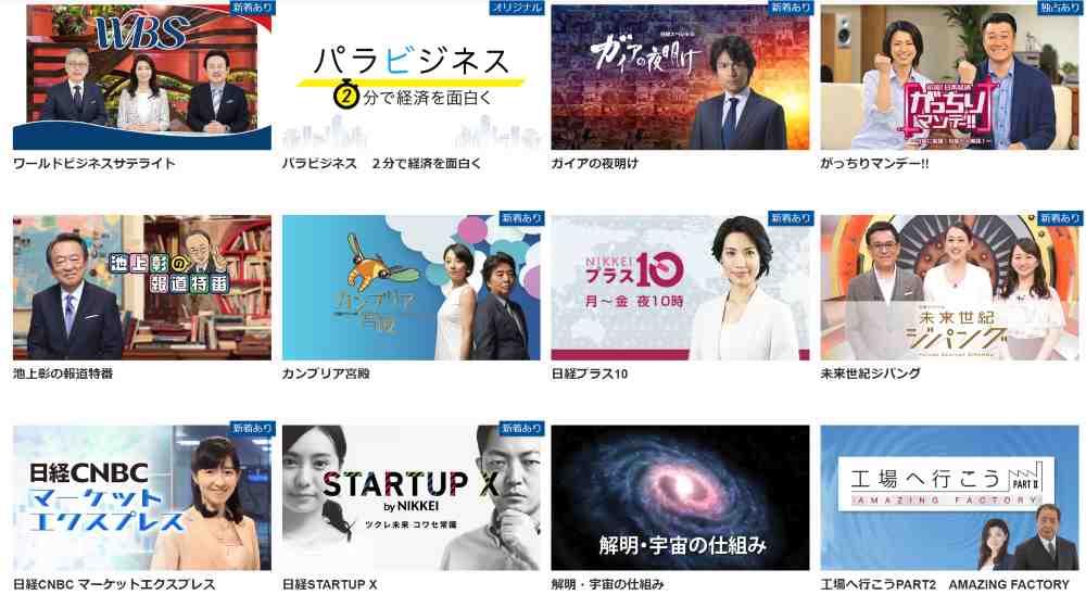 ビジネス・経済番組も配信