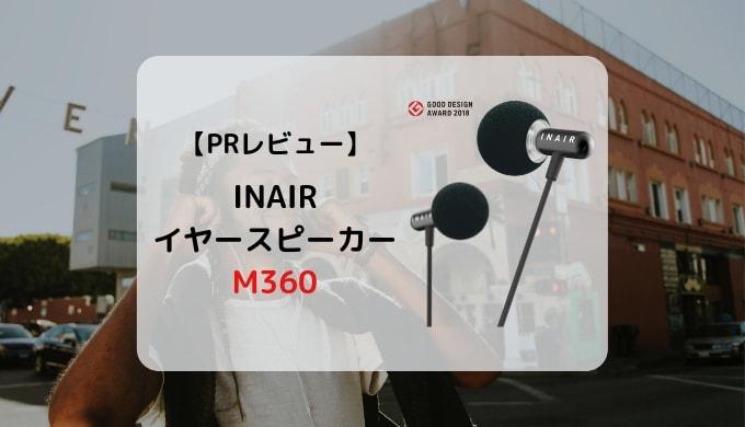 【PRレビュー】INAIR 世界最小イヤースピーカー M360