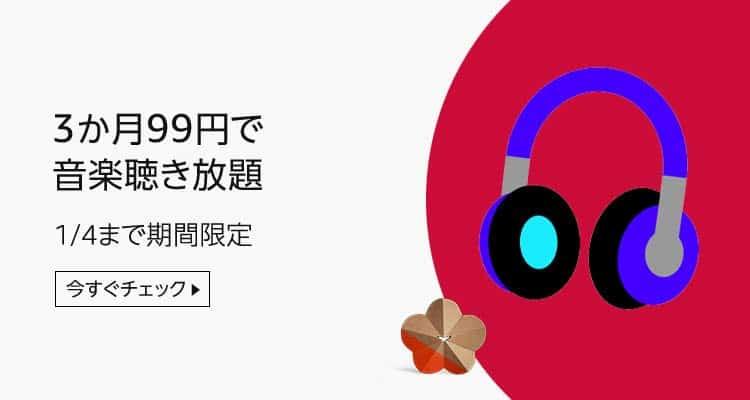 【1/4まで】Music Unlimitedが3ヶ月99円で音楽聞き放題