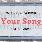 【レビュー/感想】Mr.Children 全曲詩集『Your Song』(愛蔵版)/ミスチルの26年が詰まった1冊