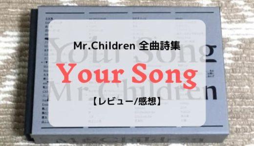 【レビュー/感想】Mr.Children 全曲詩集『Your Song(愛蔵版)』/ミスチルの26年が詰まった1冊