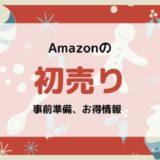 【2019 1/2 18時~】Amazonの初売りセール/事前準備、福袋・目玉・お得情報まとめ
