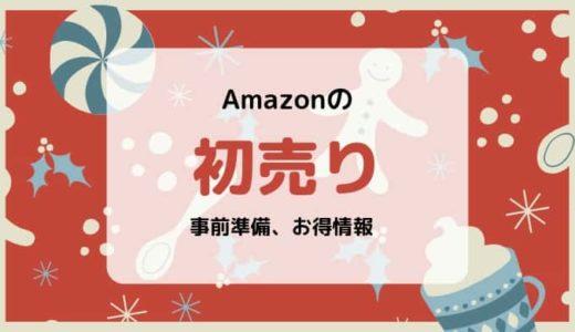 【2019 1/4まで】Amazonの初売りセール/事前準備、福袋・目玉・おすすめ情報まとめ
