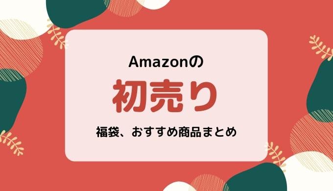 【2019 1/2 18時~ Amazonの初売りセール】福袋&おすすめ&特選セール情報まとめ
