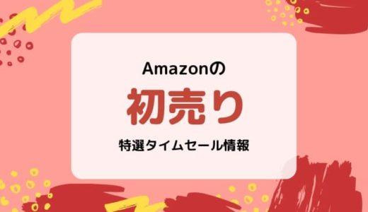 【終了】Amazonの初売り/特選タイムセール情報(3日目)まとめ