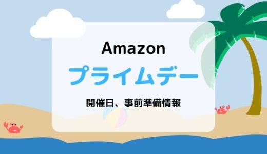 【2019】Amazonプライムデーの開催日はいつ?事前準備、セール内容などまとめ