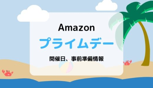 【2019】Amazonプライムデーの開催日はいつ?事前準備、セール内容などまとめ【プライム会員限定】